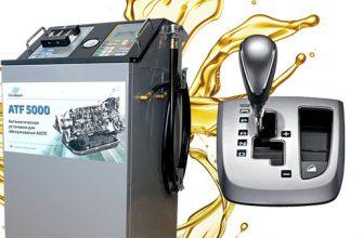 Новый аппарат для замены масла в АКПП