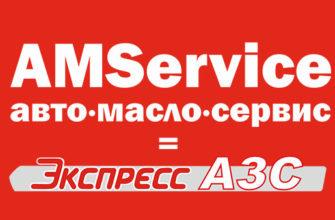 Экспресс АЗС = AMService